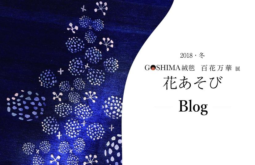 – 花あそび – へようこそ【2】GOSHIMA絨毯展@AVANTI(前橋)