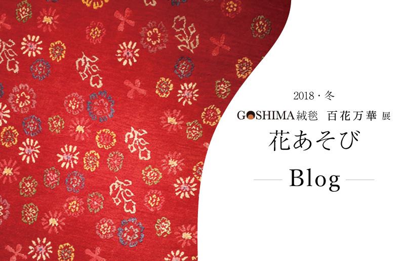 – 花あそび – へようこそ【1】GOSHIMA絨毯展@AVANTI(前橋)