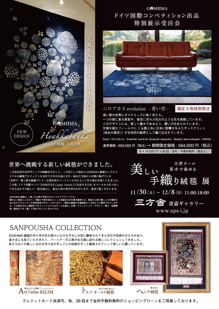 sanpousha2019ura